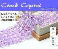 クラック水晶 (爆裂水晶) カラー 紫色 パープル 6mm〜12mm パワーストーン 卸販売 BH-2
