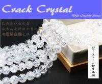 クラック水晶 (爆裂水晶) ホワイト 6mm〜14mm パワーストーン 卸販売 BH-4