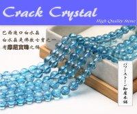 クラック水晶 (爆裂水晶) カラー 青色 ブルー 6mm〜12mm パワーストーン 卸販売 BH-8