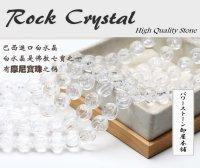 ロッククリスタル 水晶 薔薇カット 8mm〜12mm パワーストーン 卸 仕入れ SH-18