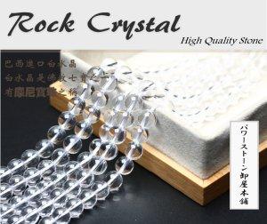 画像1: ロッククリスタル 水晶 丸玉 2mm〜16mm ラウンドカット パワーストーン 卸 仕入れ SH-1