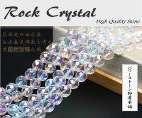 ロッククリスタル 水晶 レインボー オーロラクオーツ 64面カット 6mm〜10mm パワーストーン 卸 仕入れ SH-28