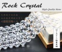 ロッククリスタル 水晶 64面カット 4mm〜12mm パワーストーン 卸 仕入れ SH-6