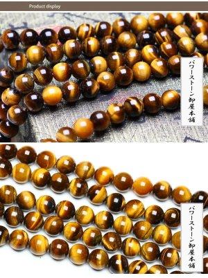 画像2: タイガーアイ 虎眼石 イエロー ラウンドカット 2mm〜16mm 数珠 念珠 卸売り TE-1