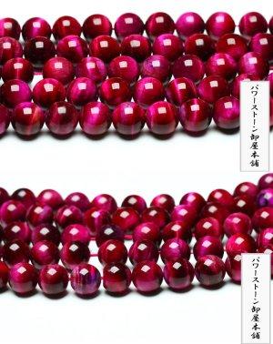 画像3: ピンクタイガーアイ 虎眼石 希少 丸玉 6mm〜12mm 数珠 念珠 卸売り TE-5