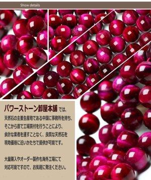 画像4: ピンクタイガーアイ 虎眼石 希少 丸玉 6mm〜12mm 数珠 念珠 卸売り TE-5