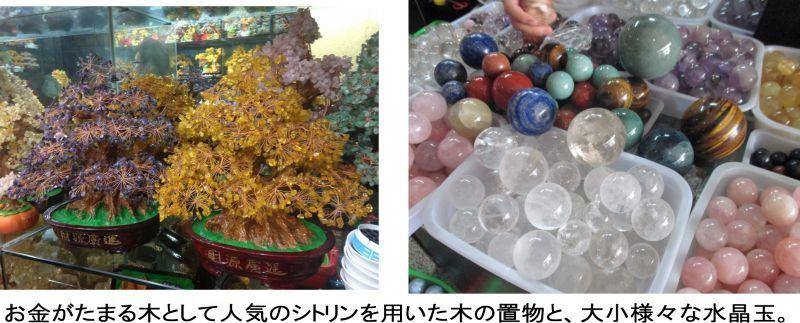 シトリンの気の置物と水晶玉