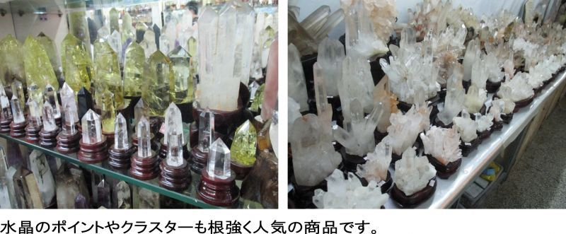水晶のポイントや水晶クラスター