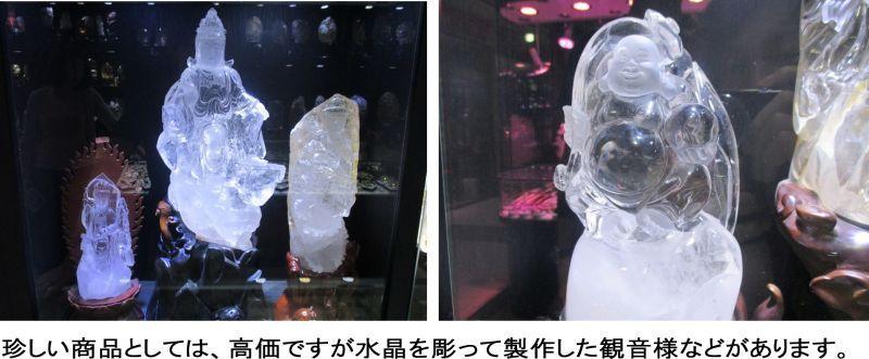 水晶を彫った観音様