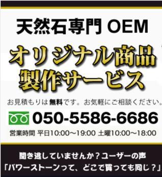 天然石専門OEM パワーストーンオリジナル商品製作サービス