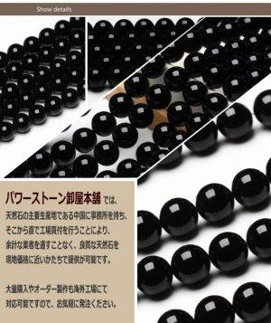画像4: オニキス (ブラックオニキス) 黒瑪瑙 2mm〜20mm 天然石 卸売 ON-1