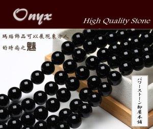 画像1: オニキス (ブラックオニキス) 黒瑪瑙 2mm〜20mm 天然石 卸売 ON-1