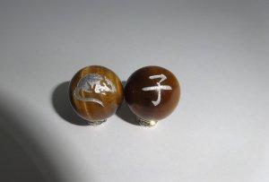 画像1: 彫りタイガーアイ 干支 (十二支) 銀彫り 8mm〜14mm 誕生月 彫刻水晶 連販売