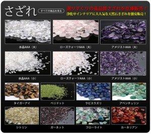 画像1: さざれ石 たっぷりの1kg 高品質AAAAA級 選べる18種類 さざれ さざれチップ 水晶 浄化用 激安卸