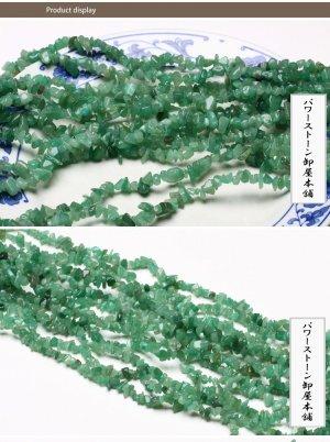 画像2: グリーンアベンチュリン さざれ 80cm クォーツ 天然石 卸 AB-4