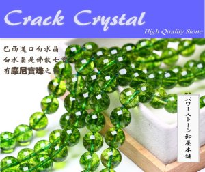 画像1: クラック水晶 (爆裂水晶) カラー 緑色 グリーン 6mm〜12mm パワーストーン 卸販売 BH-10