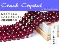クラック水晶 (爆裂水晶) カラー 赤色 レッド 6mm〜12mm パワーストーン 卸販売 BH-3