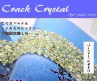 クラック水晶 (爆裂水晶) カラー 黄色 イエロー 黄金 6mm〜12mm パワーストーン 卸販売 BH-6