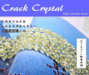 画像1: クラック水晶 (爆裂水晶) カラー 黄色 イエロー 黄金 6mm〜12mm パワーストーン 卸販売 BH-6