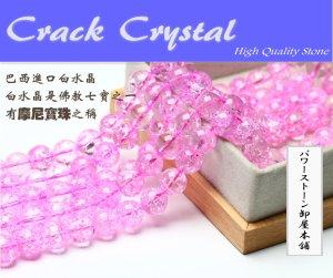 画像1: クラック水晶 (爆裂水晶) カラー ピンク 6mm〜12mm パワーストーン 卸販売 BH-7
