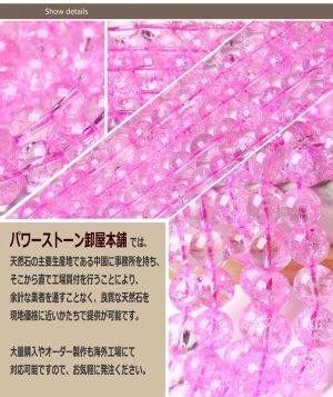 画像4: クラック水晶 (爆裂水晶) カラー ピンク 6mm〜12mm パワーストーン 卸販売 BH-7
