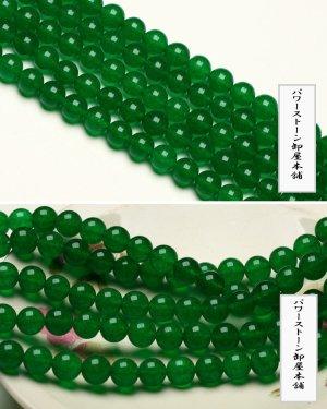 画像3: グリーンカルセドニー (緑玉髄) クリソプレーズ 丸玉 4mm〜12mm 天然石 卸売り CA-19