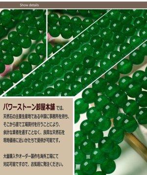 画像4: グリーンカルセドニー (緑玉髄) クリソプレーズ 丸玉 4mm〜12mm 天然石 卸売り CA-19