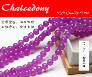 画像1: パープルカルセドニー (紫玉髄) 丸玉 4mm〜10mm 天然石 卸売り CA-27