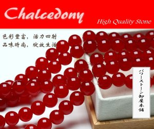 画像1: レッドカルセドニー (紅玉髄) カーネリアン 丸玉 4mm〜12mm 天然石 卸売り CA-32