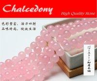 ピンクカルセドニー (桃玉髄) 丸玉 4mm〜12mm 天然石 卸売り CA-37