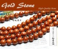ゴールドストーン 金砂石 丸玉 4mm〜12mm ラウンドカット ビーズ 人工石 GS-1