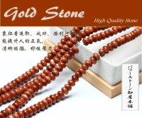 ゴールドストーン 金砂石 そろばんカット 6mm〜8mm ボタンカット ビーズ 人工石 GS-3