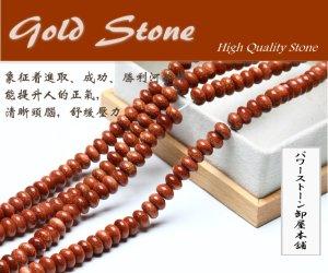 画像1: ゴールドストーン 金砂石 そろばんカット 6mm〜8mm ボタンカット ビーズ 人工石 GS-3