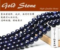ブルーゴールドストーン 紫金石 丸玉 4mm〜12mm ラウンドカット ビーズ 人工石 GS-8