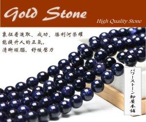 画像1: ブルーゴールドストーン 紫金石 丸玉 4mm〜12mm ラウンドカット ビーズ 人工石 GS-8