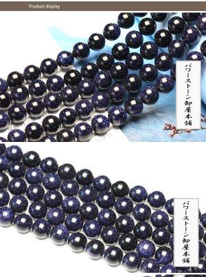 画像2: ブルーゴールドストーン 紫金石 丸玉 4mm〜12mm ラウンドカット ビーズ 人工石 GS-8