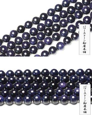 画像3: ブルーゴールドストーン 紫金石 丸玉 4mm〜12mm ラウンドカット ビーズ 人工石 GS-8