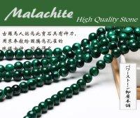 マラカイト (孔雀石) 丸玉 ラウンドカット 4mm〜12mm 卸売 天然石 MR-1