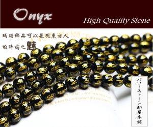 画像1: オニキス (ブラックオニキス) 六字真言(金字) 彫り 丸玉 8mm〜16mm ラウンドカット 天然石 卸売 ON-10
