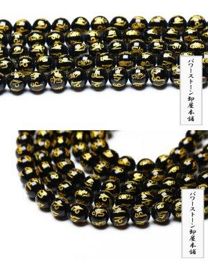 画像3: オニキス (ブラックオニキス) 六字真言(金字) 彫り 丸玉 8mm〜16mm ラウンドカット 天然石 卸売 ON-10