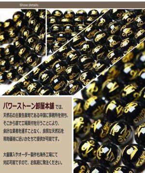 画像4: オニキス (ブラックオニキス) 六字真言(金字) 彫り 丸玉 8mm〜16mm ラウンドカット 天然石 卸売 ON-10