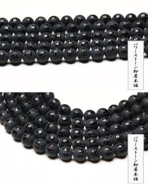 画像3: オニキス (ブラックオニキス) 六字真言 彫り(黒字) マット加工 8mm〜16mm 天然石 卸売 ON-13