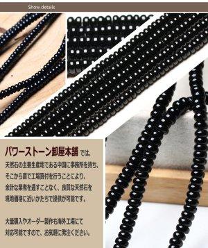 画像4: オニキス (ブラックオニキス) ボタンカット 6mm〜10mm そろばんカット 天然石 卸売 ON-2