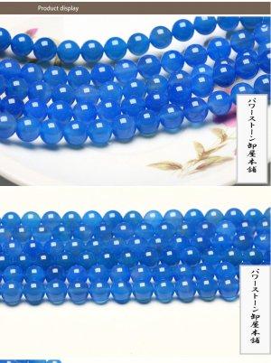 画像2: ブルーアゲート 青瑪瑙 (めのう) 丸玉 4mm〜14mm 天然石 卸販売 RA-21