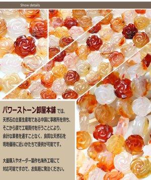 画像4: フラワーアゲート 花瑪瑙 (めのう) 花型 フラワーカット 薔薇カット 14mm 天然石 卸販売 RA-30