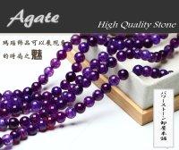 紫龍紋瑪瑙 (めのう) パープルドラゴンアゲート  丸玉 6mm〜8mm 天然石 卸販売 RA-44