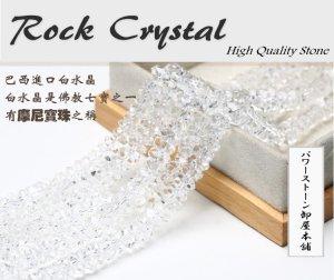 画像1: ロッククリスタル 水晶 ボタンカット 6mm〜8mm パワーストーン 卸 仕入れ SH-12