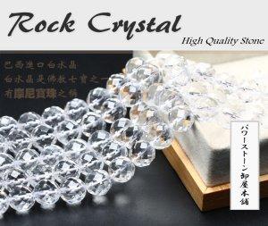 画像1: ロッククリスタル 水晶 64面カット 4mm〜12mm パワーストーン 卸 仕入れ SH-6