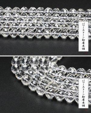 画像3: ロッククリスタル 水晶 64面カット 4mm〜12mm パワーストーン 卸 仕入れ SH-6