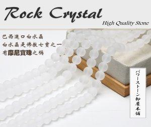 画像1: ロッククリスタル 水晶 丸型 マット加工 4mm〜10mm パワーストーン 卸 仕入れ SH-7
